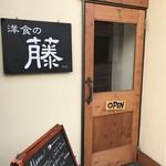 洋食の藤 - 神戸駅西、徒歩6分くらいの洋食屋さんです(2018.1.27)