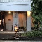 森の賢者 - 店構え