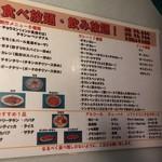 79994745 - 食べ放題メニュー
