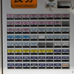 よつば - 自動券売機