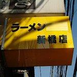 ラーメン - ラーメン新橋
