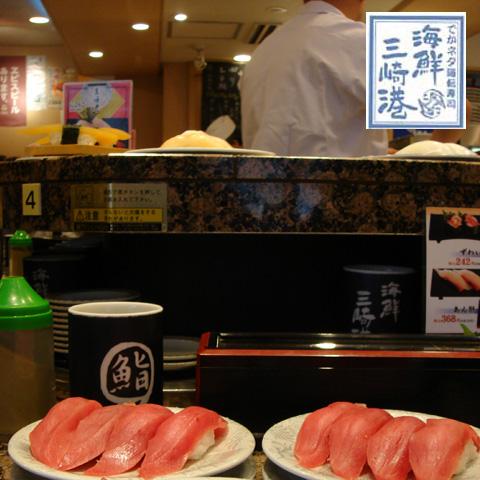三崎 港 回転 寿司