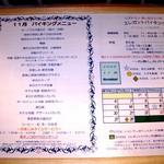 meindaininguitozakura - ボーセジュール(京都):ランチバイキングの料理一覧