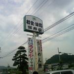 宮寿司 - 看板
