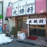 大勝軒 - '18/01/27 店の前‥残雪あり
