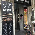 お酒の美術館 -