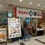 築地食堂源ちゃん - 築地食堂源ちゃん 汐留シティセンター店 地下1階にあります