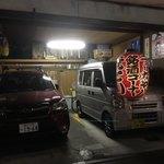ニューカヤバ - 車の奥に、パラダイスへの入口が…