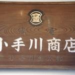 小手川商店 -
