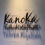 台湾キッチン かのか - 2018年1月