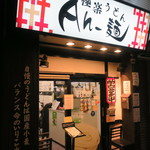極楽うどん Ah-麺 - 2018年1月25日訪問