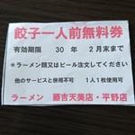 藤吉 - 使いました(^w^)