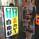 大阪難波 自由軒 難波本店  -