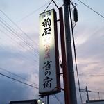 雀の宿 - 上挙母駅から徒歩5分くらいのところにある和食の店「雀の宿」さん