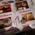 釜たけうどん 八重洲北口店 -