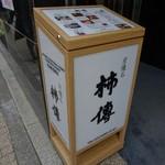 京懐石柿傳 - 店頭