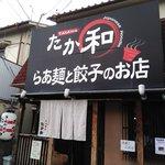 80027324 - らあ麺と餃子のお店 たか和(ろっぱく) 上ヶ原(西宮)
