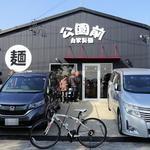 80033329 - 自家製麺 公園前