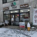 オコメカフェ 森のたんぼ - JR山形駅西口から徒歩8分