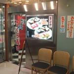 立喰 さくら寿司 - 入口