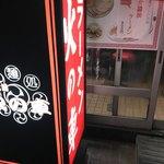 九州ラーメン 火の車 - 看板