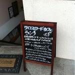 クロスロードカフェ - 入口付近
