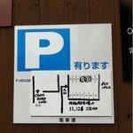 クロスロードカフェ - 駐車場の案内板