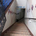 Lian - 店外の階段。ちょっと薄暗いのは節電対応だそうです。