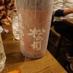 海の日  - 日本酒