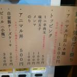 ra-mengottsu - 限定メニュー
