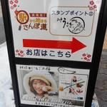 江戸うさぎ - 立看板