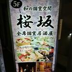 和の個室空間 桜坂 - 入口の看板