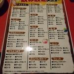 和の個室空間 桜坂 - 飲み放題メニュー(裏)