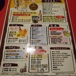 和の個室空間 桜坂 - 飲み放題メニュー(表)