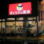 ぎょうざの満洲 - ぎょうざの満州 練馬富士見台店