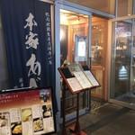 秋田比内地鶏生産責任者の店 本家あべや - 外観です