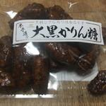 十五屋 - 大黒かりん糖 ¥350