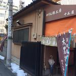 十五屋 - 店舗外観。住宅街に、ノボリが目印です。