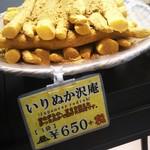 おつけもの丸仁 - いりぬか沢庵(税別650円)