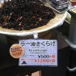 おつけもの丸仁 - ラー油きくらげ(税別500円)