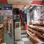 ひみつ基地 - 駄菓子コーナー