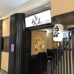 シンショー製麺うどん なべちゃん -