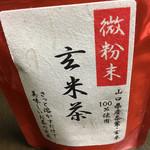 お茶の鴻雪園 - 粉末玄米茶