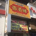 香酒縁 - (2018年01月)