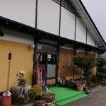 昭和園 -