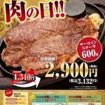 ステーキとハンバーグのさる~ん - 料理写真:2018年2月はまいにち肉の日