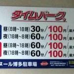 博多鶏塩らぁめん みやびや - 近隣100円P