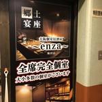 大阪個室居酒屋 郷土宴座 - 入り口
