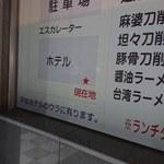 山西刀削麺 - 駐車場案内