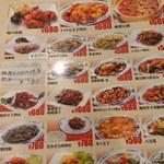 山西刀削麺 - メニュー3